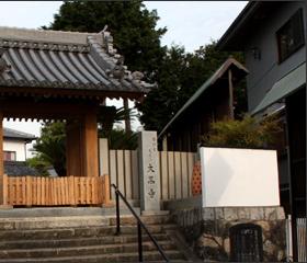 大黒寺 大阪旅行・観光